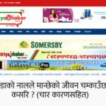Rastriyakhabar.com